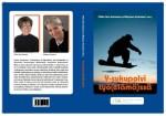 Y-sukupolvi työ(elämä)ssä -kirjan kannet